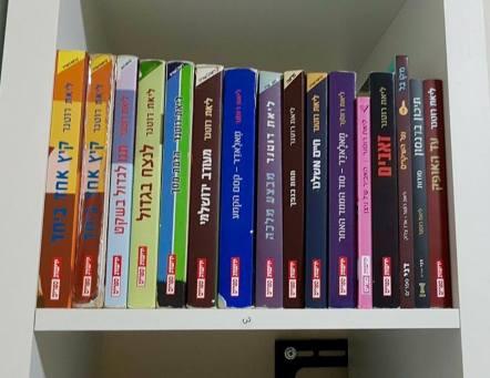 הספרים של ליאת רוטנר